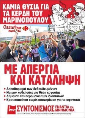 """Plakat der Gewerkschaftlichen Koordinierung """"Syntonismos"""" zeigt die streikenden Carrefour-Mitarbeiter"""